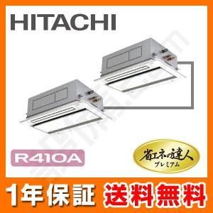 RCID-AP80GHPJ7-kobetsu 日立 業務用エアコン 省エネの達人プレミアム てんかせ2方向 3馬力 個別ツイン 超省エネ 単相200V ワイヤード 冷媒R410A|setsubicom