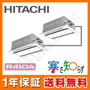 RCID-AP80HNP11-kobetsu 日立 業務用エアコン 寒さ知らず てんかせ2方向 3馬力 個別ツイン 寒冷地向け 三相200V ワイヤード 冷媒R410A|setsubicom