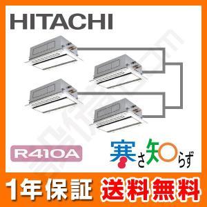 RCID-AP80HNW11 日立 業務用エアコン 寒さ知らず てんかせ2方向 3馬力 同時フォー 寒冷地向け 三相200V ワイヤード 冷媒R410A|setsubicom