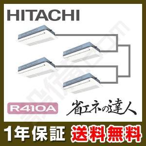RCIS-AP280SHW8 日立 業務用エアコン 省エネの達人 てんかせ1方向 10馬力 同時フォー 標準省エネ 三相200V ワイヤード 冷媒R410A|setsubicom