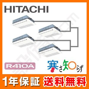 RCIS-AP80HNW11 日立 業務用エアコン 寒さ知らず てんかせ1方向 3馬力 同時フォー 寒冷地向け 三相200V ワイヤード 冷媒R410A|setsubicom
