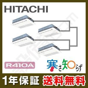 RCIS-AP80HNW11-kobetsu 日立 業務用エアコン 寒さ知らず てんかせ1方向 3馬力 個別フォー 寒冷地向け 三相200V ワイヤード 冷媒R410A|setsubicom