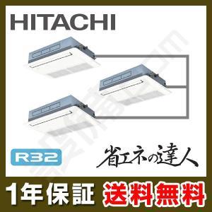 RCIS-GP160RSHG3 日立 業務用エアコン 省エネの達人 てんかせ1方向 6馬力 同時トリプル 標準省エネ 三相200V ワイヤード 冷媒R32 setsubicom