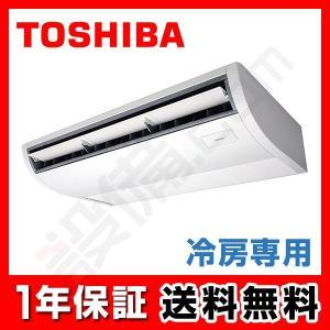 RCRA08033X 東芝 業務用エアコン 冷房専用 天井吊形 3馬力 シングル 三相200V ワイヤレス 冷媒R32|setsubicom