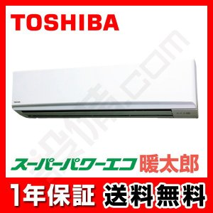 RKHA11231M 東芝 業務用エアコン スーパーパワーエコ暖太郎 壁掛形 4馬力 シングル 寒冷地用 三相200V ワイヤード|setsubicom