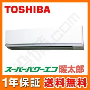 RKHA11231X 東芝 業務用エアコン スーパーパワーエコ暖太郎 壁掛形 4馬力 シングル 寒冷地用 三相200V ワイヤレス|setsubicom