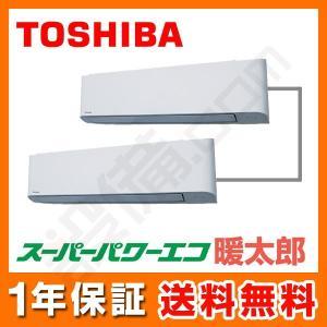 RKHB08031M 東芝 業務用エアコン スーパーパワーエコ暖太郎 壁掛形 3馬力 同時ツイン 寒冷地用 三相200V ワイヤード|setsubicom