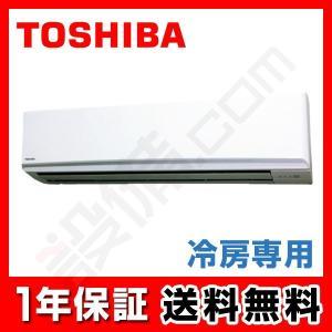 RKRA11233M 東芝 業務用エアコン 冷房専用 壁掛形 4馬力 シングル 三相200V ワイヤード 冷媒R32|setsubicom