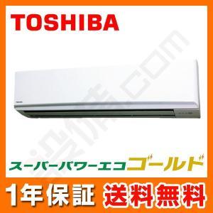 RKSA11233X 東芝 業務用エアコン スーパーパワーエコゴールド 壁掛形 4馬力 シングル 標準省エネ 三相200V ワイヤレス 冷媒R32|setsubicom