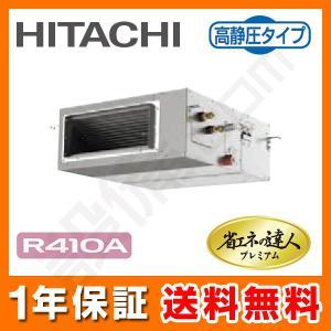 RPI-AP63GHJ8 日立 業務用エアコン 省エネの達人プレミアム 高静圧型 てんうめ 2.5馬力 シングル 超省エネ 単相200V ワイヤード 冷媒R410A|setsubicom