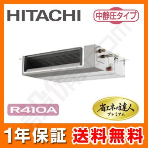 RPI-AP63GHJC8 日立 業務用エアコン 省エネの達人プレミアム 中静圧型 てんうめ 2.5馬力 シングル 単相200V ワイヤード 冷媒R410A|setsubicom