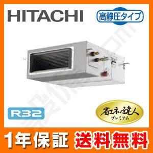 RPI-GP63RGH3 日立 業務用エアコン 省エネの達人プレミアム 高静圧型 てんうめ 2.5馬力 シングル 超省エネ 三相200V ワイヤード 冷媒R32|setsubicom