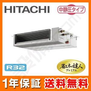 RPI-GP63RGHJC3 日立 業務用エアコン 省エネの達人プレミアム 中静圧型 てんうめ 2.5馬力 シングル 超省エネ 単相200V ワイヤード 冷媒R32|setsubicom