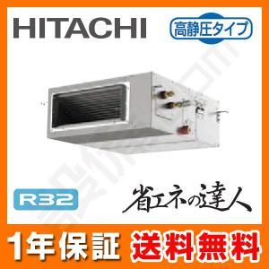 RPI-GP63RSH4 日立 業務用エアコン 省エネの達人 高静圧型 てんうめ 2.5馬力 シングル 標準省エネ 三相200V ワイヤード 冷媒R32|setsubicom