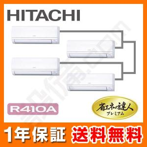 RPK-AP140GHW6-kobetsu 日立 業務用エアコン 省エネの達人プレミアム かべかけ 5馬力 個別フォー 三相200V ワイヤレス 冷媒R410A|setsubicom