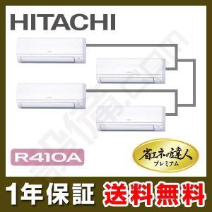 RPK-AP140GHW7-kobetsu 日立 業務用エアコン 省エネの達人プレミアム かべかけ 5馬力 個別フォー 超省エネ 三相200V ワイヤレス 冷媒R410A|setsubicom