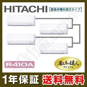 RPK-AP140GHWH6-kobetsu 日立 業務用エアコン 省エネの達人プレミアム 膨張弁機外取付タイプ かべかけ 5馬力 個別フォー 三相200V ワイヤレス 冷媒R410A|setsubicom