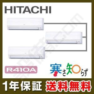RPK-AP140HNG8-kobetsu 日立 業務用エアコン 寒さ知らず かべかけ 5馬力 個別トリプル 寒冷地向け 三相200V ワイヤレス 冷媒R410A|setsubicom