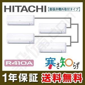 RPK-AP140HNWH2 日立 業務用エアコン 寒さ知らず 膨張弁機外取付タイプ かべかけ 5馬力 同時フォー 寒冷地向け 三相200V ワイヤード 冷媒R410A|setsubicom