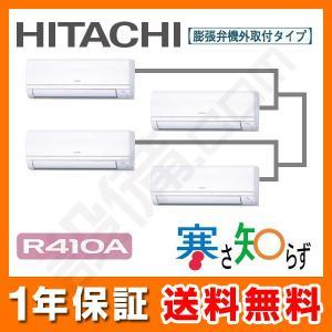 RPK-AP140HNWH2-kobetsu 日立 業務用エアコン 寒さ知らず 膨張弁機外取付タイプ かべかけ 5馬力 個別フォー 寒冷地向け 三相200V ワイヤレス 冷媒R410A|setsubicom
