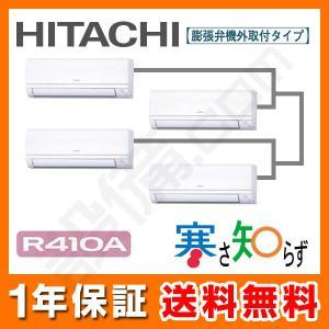 RPK-AP140HNWH3 日立 業務用エアコン 寒さ知らず 膨張弁機外取付タイプ かべかけ 5馬力 同時フォー 寒冷地向け 三相200V ワイヤード 冷媒R410A|setsubicom