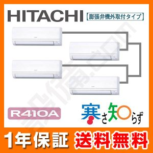 RPK-AP140HNWH3-kobetsu 日立 業務用エアコン 寒さ知らず 膨張弁機外取付タイプ かべかけ 5馬力 個別フォー 寒冷地向け 三相200V ワイヤレス 冷媒R410A|setsubicom