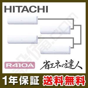 RPK-AP280SHW8-kobetsu 日立 業務用エアコン 省エネの達人 かべかけ 10馬力 個別フォー 標準省エネ 三相200V ワイヤレス 冷媒R410A|setsubicom