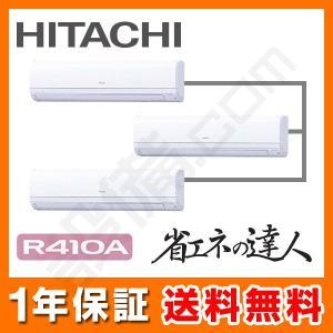 RPK-AP335SHG8-kobetsu 日立 業務用エアコン 省エネの達人 かべかけ 12馬力 個別トリプル 標準省エネ 三相200V ワイヤレス 冷媒R410A|setsubicom