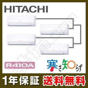 RPK-AP80HNW8-kobetsu 日立 業務用エアコン 寒さ知らず かべかけ 3馬力 個別フォー 寒冷地向け 三相200V ワイヤレス 冷媒R410A setsubicom