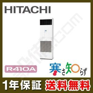 RPV-AP160HN4 日立 業務用エアコン 寒さ知らず ゆかおき 床置形 6馬力 シングル 寒冷地向け 三相200V ワイヤード 冷媒R410A setsubicom