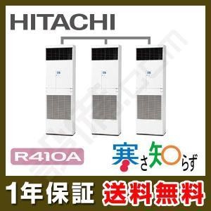 RPV-AP160HNG5-kobetsu 日立 業務用エアコン 寒さ知らず ゆかおき 床置形 6馬力 個別トリプル 寒冷地向け 三相200V ワイヤード 冷媒R410A|setsubicom