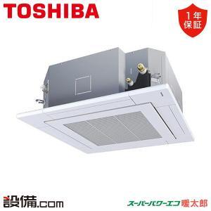 RUHA08031M 東芝 業務用エアコン スーパーパワーエコ暖太郎 天井カセット4方向 3馬力 シングル 寒冷地用 三相200V ワイヤード|setsubicom