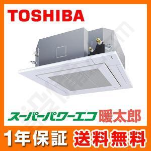 RUHA08031X 東芝 業務用エアコン スーパーパワーエコ暖太郎 天井カセット4方向 3馬力 シングル 寒冷地用 三相200V ワイヤレス|setsubicom
