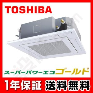 RUSA06333X 東芝 業務用エアコン スーパーパワーエコゴールド 天井カセット4方向 2.5馬力 シングル 標準省エネ 三相200V ワイヤレス 冷媒R32|setsubicom