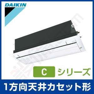 S28RCV-cleaner ダイキン ハウジングエアコン 天井埋込カセット形 シングルフロータイプ シングル 10畳程度 単相200V ワイヤレス Cシリーズ|setsubicom