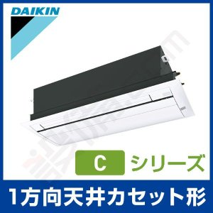 S28RCV-cleaner-color ダイキン ハウジングエアコン 天井埋込カセット形 シングルフロータイプ シングル 10畳程度 単相200V ワイヤレス Cシリーズ|setsubicom