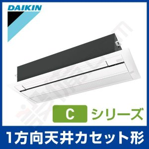 S28RCV-wood ダイキン ハウジングエアコン 天井埋込カセット形 シングルフロータイプ シングル 10畳程度 単相200V ワイヤレス Cシリーズ|setsubicom