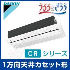 S40RCRV ダイキン ハウジングエアコン 天井埋込カセット形 シングルフロータイプ シングル 14畳程度 単相200V ワイヤレス CRシリーズ|setsubicom