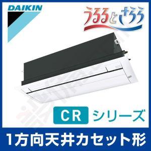 S40RCRV-cleaner ダイキン ハウジングエアコン 天井埋込カセット形 シングルフロータイプ シングル 14畳程度 単相200V ワイヤレス CRシリーズ|setsubicom