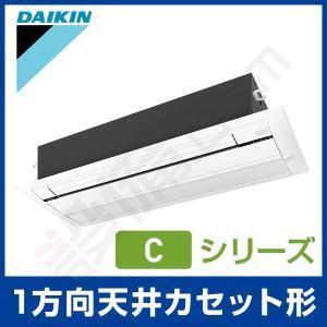 S56RCV-wood ダイキン ハウジングエアコン 天井埋込カセット形 シングルフロータイプ シングル 18畳程度 単相200V ワイヤレス Cシリーズ|setsubicom