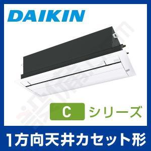 S63RCV ダイキン ハウジングエアコン 天井埋込カセット形 シングルフロータイプ シングル 20畳程度 単相200V ワイヤレス Cシリーズ|setsubicom