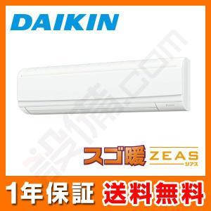 SDRA112AA ダイキン 業務用エアコン スゴ暖 ZEAS 壁掛形 4馬力 シングル 寒冷地用 三相200V ワイヤード|setsubicom