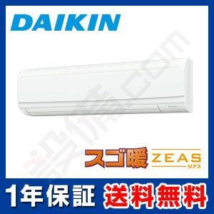 SDRA112AAN ダイキン 業務用エアコン スゴ暖 ZEAS 壁掛形 4馬力 シングル 寒冷地用 三相200V ワイヤレス|setsubicom