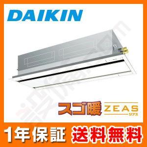 SDRG140AAN ダイキン 業務用エアコン スゴ暖 ZEAS 天井カセット2方向 エコダブルフロー 5馬力 シングル 寒冷地用 三相200V ワイヤレス|setsubicom