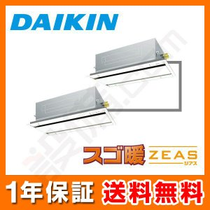SDRG160AAD ダイキン 業務用エアコン スゴ暖 ZEAS 天井カセット2方向 エコダブルフロー 6馬力 同時ツイン 寒冷地用 三相200V ワイヤード setsubicom