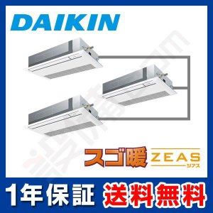 SDRG160AAM ダイキン 業務用エアコン スゴ暖 ZEAS 天井カセット2方向 エコダブルフロー 6馬力 同時トリプル 寒冷地用 三相200V ワイヤード|setsubicom
