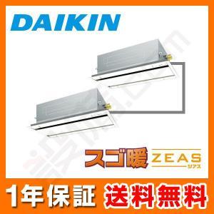SDRG160AAND ダイキン 業務用エアコン スゴ暖 ZEAS 天井カセット2方向 エコダブルフロー 6馬力 同時ツイン 寒冷地用 三相200V ワイヤレス setsubicom