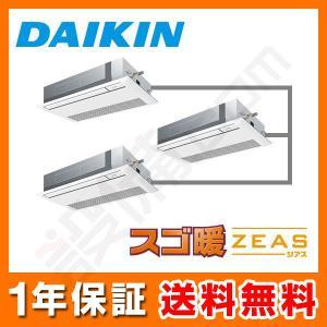 SDRG160AANM ダイキン 業務用エアコン スゴ暖 ZEAS 天井カセット2方向 エコダブルフロー 6馬力 同時トリプル 寒冷地用 三相200V ワイヤレス|setsubicom