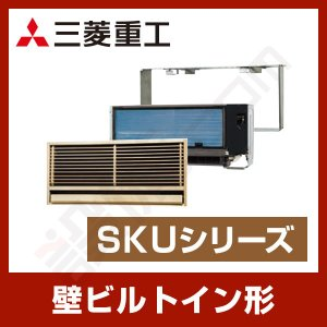 SKU25X2-SET 三菱重工 ハウジングエアコン 壁ビルトイン形 シングル 8畳程度 単相200V ワイヤレス 室内外選択 SKUシリーズ|setsubicom