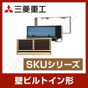 SKU28N2-SET 三菱重工 ハウジングエアコン 壁ビルトイン形 シングル 10畳程度 単相200V ワイヤレス SKUシリーズ|setsubicom